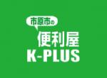 市原市の便利屋Kプラス 不用品回収、引越し、遺品整理のお手伝いなど