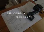 千葉市中央区での引越しの手伝いと家具の組み立て代行作業_1 便利屋プラス